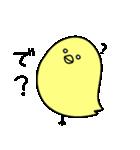可愛いひよこちゃんスタンプ(個別スタンプ:09)