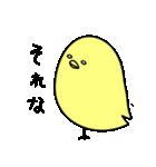 可愛いひよこちゃんスタンプ(個別スタンプ:16)