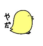 可愛いひよこちゃんスタンプ(個別スタンプ:19)