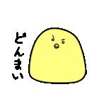可愛いひよこちゃんスタンプ(個別スタンプ:20)