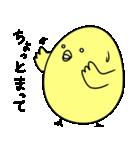 可愛いひよこちゃんスタンプ(個別スタンプ:25)