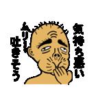 キモ可愛いオジサン(パート2)(個別スタンプ:23)