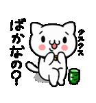 うざぬこ日和(基本セット)(個別スタンプ:11)