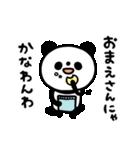 調子のいいぱんだ(個別スタンプ:08)