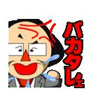 熱血教師!岡詩意多郎と嗚呼総駄(個別スタンプ:04)