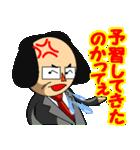熱血教師!岡詩意多郎と嗚呼総駄(個別スタンプ:06)