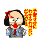 熱血教師!岡詩意多郎と嗚呼総駄(個別スタンプ:07)
