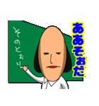 熱血教師!岡詩意多郎と嗚呼総駄(個別スタンプ:09)