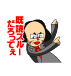 熱血教師!岡詩意多郎と嗚呼総駄(個別スタンプ:17)