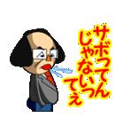 熱血教師!岡詩意多郎と嗚呼総駄(個別スタンプ:19)