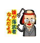熱血教師!岡詩意多郎と嗚呼総駄(個別スタンプ:23)