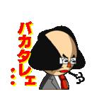 熱血教師!岡詩意多郎と嗚呼総駄(個別スタンプ:24)