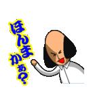 熱血教師!岡詩意多郎と嗚呼総駄(個別スタンプ:37)