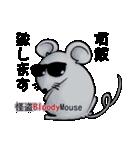 ブラッディマウス キャラクターズ 1(個別スタンプ:01)