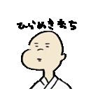 修行小僧とカエル(個別スタンプ:21)