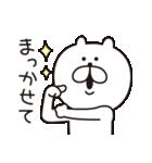 くまっちゃん2(個別スタンプ:01)