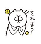 くまっちゃん2(個別スタンプ:03)