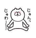 くまっちゃん2(個別スタンプ:13)