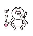 くまっちゃん2(個別スタンプ:17)