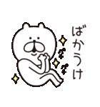 くまっちゃん2(個別スタンプ:31)