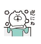 くまっちゃん2(個別スタンプ:33)