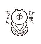 くまっちゃん2(個別スタンプ:38)