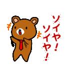 赤ネクタイの似合うくま(個別スタンプ:03)