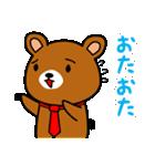 赤ネクタイの似合うくま(個別スタンプ:20)