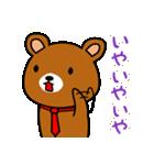 赤ネクタイの似合うくま(個別スタンプ:36)