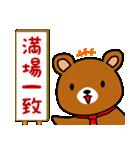 赤ネクタイの似合うくま(個別スタンプ:40)