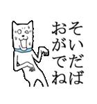 秋田弁ちょすな(個別スタンプ:15)