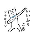 秋田弁ちょすな(個別スタンプ:23)