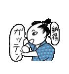 日本史に学ぶ(個別スタンプ:13)