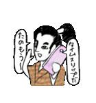 日本史に学ぶ(個別スタンプ:33)