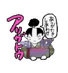 日本史に学ぶ(個別スタンプ:34)