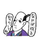 日本史に学ぶ(個別スタンプ:35)