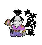 日本史に学ぶ(個別スタンプ:36)