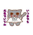 干支カレンダー【猫】(個別スタンプ:23)