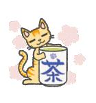 猫ねこコネコ(個別スタンプ:12)