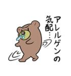 花粉症くま(個別スタンプ:2)