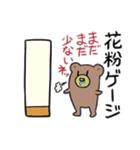 花粉症くま(個別スタンプ:5)