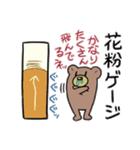 花粉症くま(個別スタンプ:6)