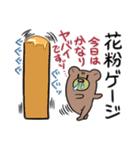 花粉症くま(個別スタンプ:7)
