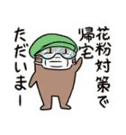 花粉症くま(個別スタンプ:14)