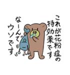 花粉症くま(個別スタンプ:28)