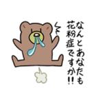 花粉症くま(個別スタンプ:31)