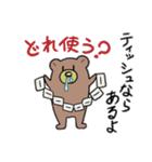 花粉症くま(個別スタンプ:33)