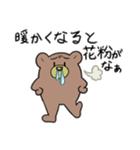 花粉症くま(個別スタンプ:38)