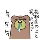 花粉症くま(個別スタンプ:40)
