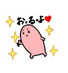 長野県 方言スタンプ 素敵だに~!2(個別スタンプ:04)
